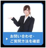 お問い合わせ・ ご質問方法を確認