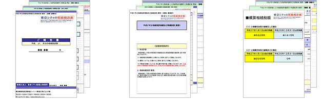 続税診断の提出書類見本4