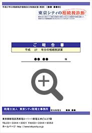 続税診断の提出書類見本01