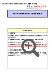 続税診断の提出書類見本02