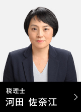 河田 佐奈江