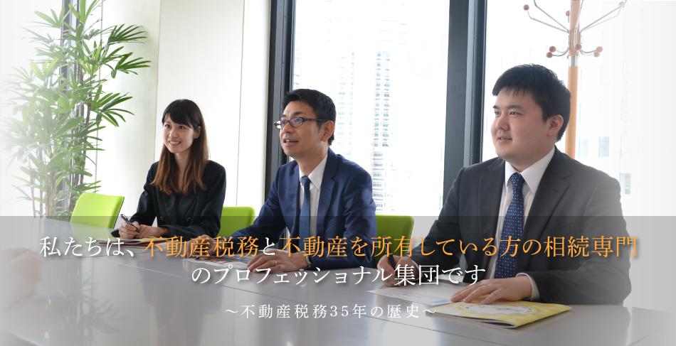 私たちは、不動産税務と相続専門のプロフェッショナル集団です