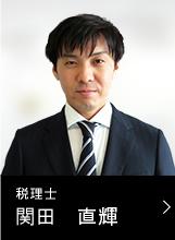 関田 直輝