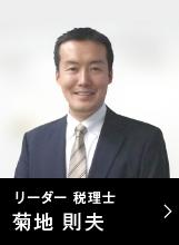 菊地 則夫