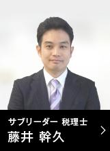 藤井 幹久