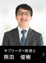 熊田 俊樹
