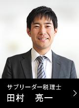 田村 亮一