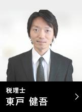 東戸 健吾