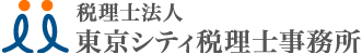 不動産の税務対策は東京シティ税理士事務所