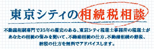 東京シティの相続税診断