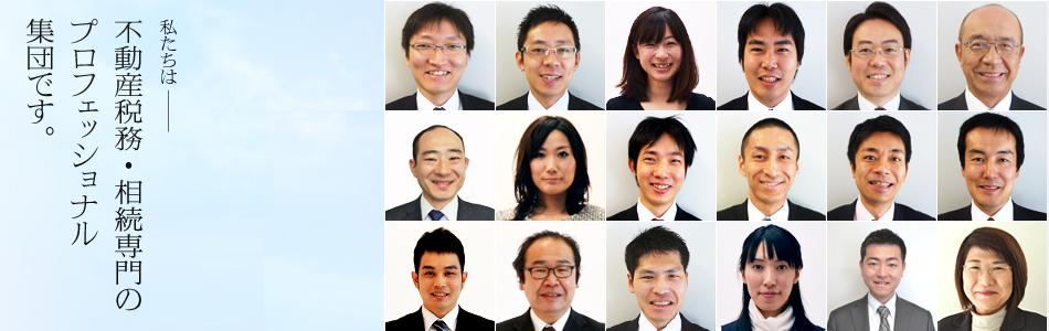 私たちは、不動産税務・相続専門のプロフェッショナル集団です。