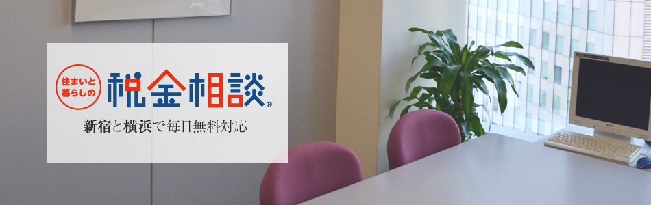 住まいと暮らしの税金相談® 新宿と横浜で毎日無料対応