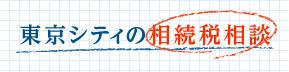 東京シティの相続税相談