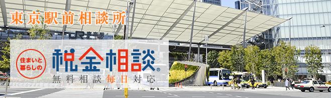 住まいと暮らしの税金相談 東京駅前相談所