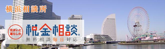 住まいと暮らしの税金相談 横浜相談所