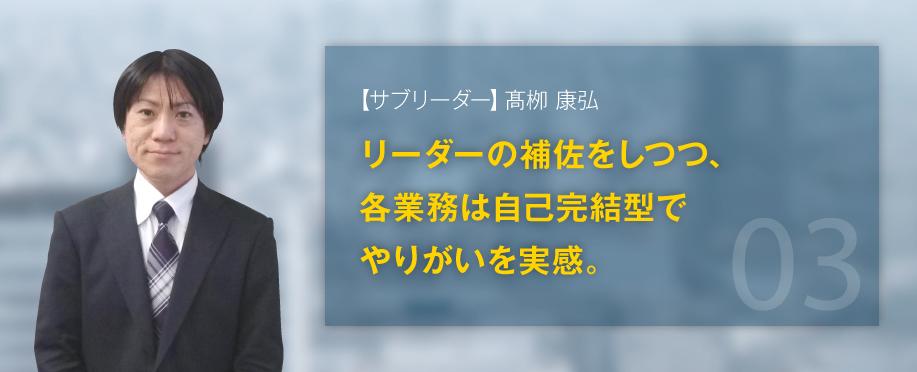 【サブリーダー】藤井 幹久