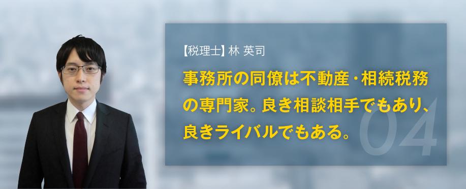 【税理士】髙栁 康弘