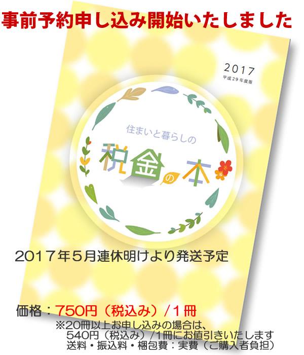170328-2017表紙案-表1