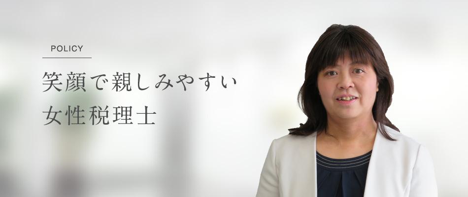 笑顔で親しみやすい女性税理士