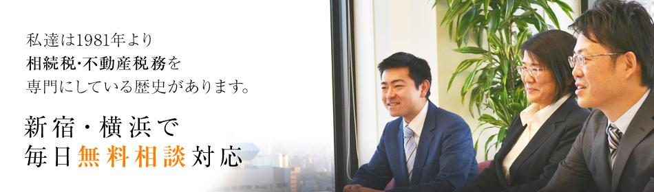 新宿・横浜で毎日無料相談対応。32年の実績と相続税務のプロフェッショナル